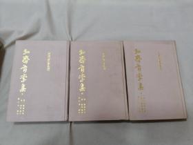 牧齋有學集(全三冊)