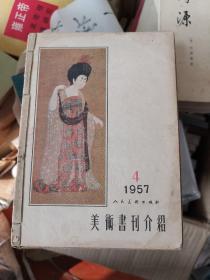 50年代美術書籍介紹(5冊合訂一冊)