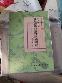 潮州宗族村落社區的研究