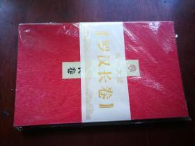 弘一大師羅漢長卷(經折裝)