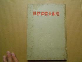 《世界裸體美術選》銅版紙16開精裝精品畫集良友1936年初版