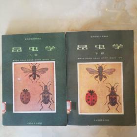 昆蟲學(上下冊)