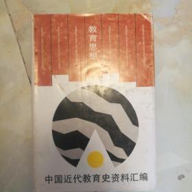 中國近代教育史資料匯編教育思想