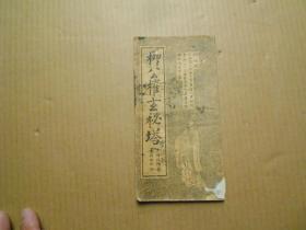 《柳公權玄秘塔》(民國經折裝)上海福祿壽書局出版