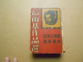 精裝《高爾基作品選》[1949年7月初版](僅印3000冊)