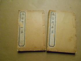 民國廿三年《兩當軒全集》白紙線裝二十二卷6冊全合訂成二厚冊( 后附攷異上下二卷+附録1----4全)