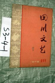 四川文藝1973(創刊號)