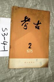考古1975.2