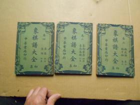 《象棋譜大全初集》【二 三 四 3冊】1950年版 僅印3千冊