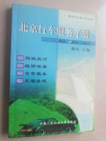 【北京行車服務手冊