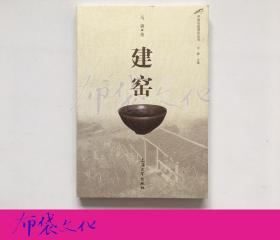 建窯 中國名窯遺址叢書 上海大學出版社2011年初版