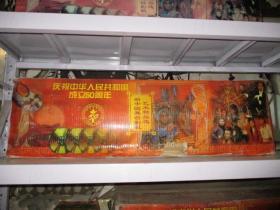 新中國舞臺影視藝術精品選  1949-1999年  雜技 、舞蹈、音樂、曲藝、電影、戲劇 全 見圖片及描述
