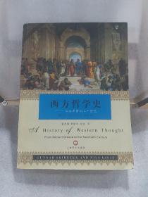 西方哲學史:從古希臘到二十世紀