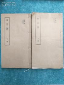方言译 (上下册) 线装 (诂雅堂丛书之五)