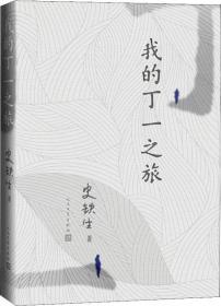 我的丁一之旅 史鐵生 著 新華文軒網絡書店 正版圖書
