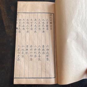 中醫文獻!清代精寫刻本《瘟疫明辨方目》一冊全,較初印。