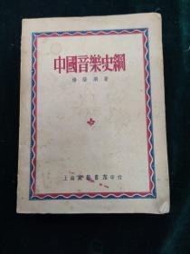 中國音樂史綱    音樂