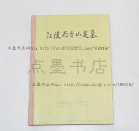 私藏好品《江陵雨臺山楚墓》16開精裝  文物出版社1984年一版一印