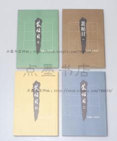 私藏好品《叢帖目》 全四冊 容庚 著 中華書局1980年初版