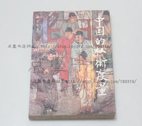 私藏好品《三至十四世紀中國的權衡度量》郭正忠 著 1993年一版一印