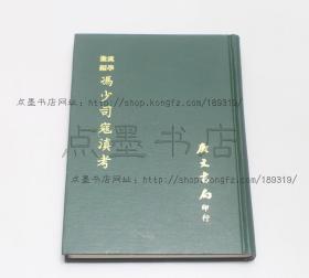 私藏好品《馮少司寇滇考》精裝 (清)馮甦 撰 1978年初版