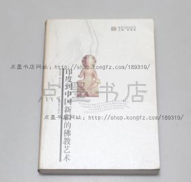 私藏好品《印度到中國新疆的佛教藝術》 2002年一版一印