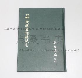 私藏好品《楚漢諸侯疆域志》精裝 (清)劉文淇 撰 1978年初版