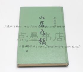 私藏好品《山居存稿》精裝 唐長孺 著 中華書局1989年一版一印