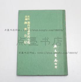 私藏好品《契丹交通史料七種.撫夷日記》精裝(宋)曾公亮等撰 1972年初版