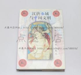私藏好品《漢唐西域與中國文明》精裝 林梅村 著 文物出版社1998年一版一印