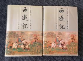 李卓吾批評西游記 全二冊 非館藏