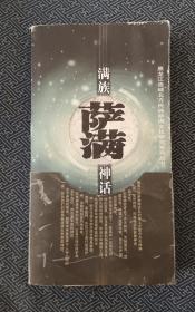 滿族薩滿神話 黑龍江流域北方民族薩滿文化研究系列叢書