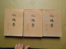 《紅樓夢》大32開(上中下三冊全)1982年2月北京1版 湖北1印 僅印3萬冊