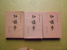 《紅樓夢》(上中下)(劉旦宅彩色插圖本)1982年北京1版1988年湖北1印