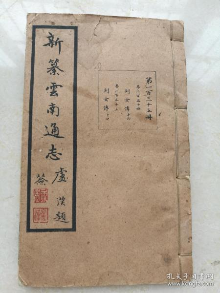 Newly compiled 135 volumes of Yunnan Tongzhi, volume 254, volume 255, biography of women.