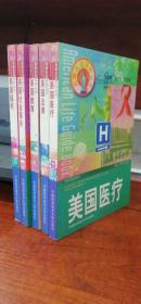 美國生活百科叢書:美國醫療美國法律美國教育美國福利美國社會服務(全五冊合售)
