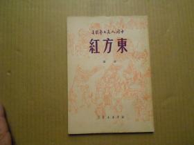 《東方紅詩選》 【1949年9月版】(私藏品好)