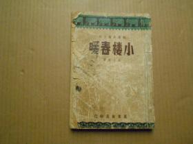 新型熱情長篇小說《小樓春暖》金小春著 1946年初版