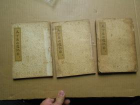 《天下名山游記》(上中下)三冊全 民國二十五年初版 上冊書內有多頁華夏名山繡像圖