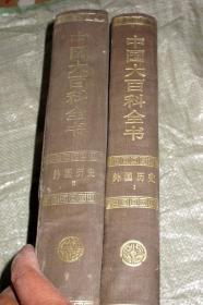 中國大百科全書;外國歷史1、2(16開精裝乙)