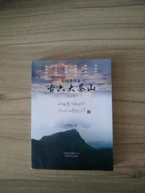 《中國普洱茶古六大茶山》(修訂版)