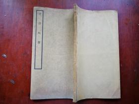 遼詩紀事(線裝一冊,民國25年初版)