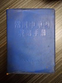 常用中草藥栽培手冊
