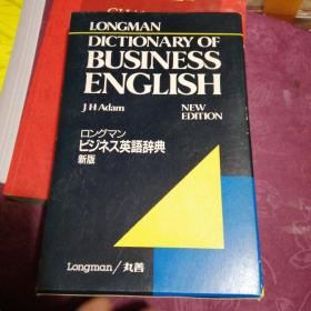 LONGMAN DICTIONARY OF BUSINESS ENGLISH(朗文商务英语词典)