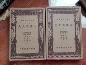中國韻文史