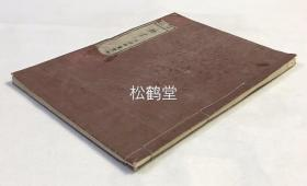 "An official book ""Sun Tzu"", 1 volume, 3 volumes in all, and manuscripts, Chinese, Tianbao 4 years, 1833 edition, inner page titled ""Emperor Wei Wu's Note to Grandson"", Sun Xingyan's preface, the end of the volume contains Wei Wudi Cao Caoxue, Pingjin Museum series this."