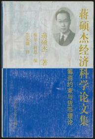 蔣碩杰經濟科學論文集:籌資約束與貨幣理論