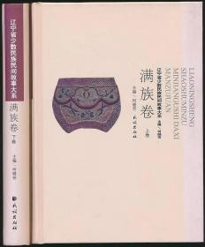 遼寧省少數民族民間故事大系:滿族卷(套裝上下卷)