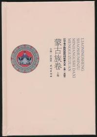 遼寧省少數民族民間故事大系蒙古族卷(套裝上下卷)未開封