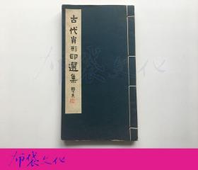 王伯敏 古代肖形印選集 線裝原鈐印譜 1980年初版